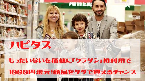 ハピタス 「クラダシ」初利用で1000円還元!商品をタダで買うチャンス
