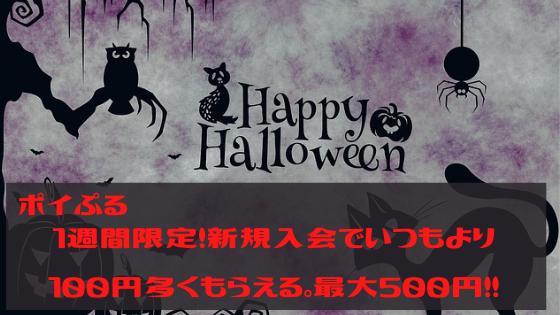 ポイぷる 1週間限定。新規入会で100円多くもらえる!最大500円