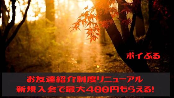 ポイぷる お友達入会特典リニューアル、新規入会で最大400円もらえる