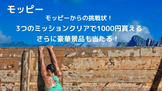 モッピーからの挑戦状。3つのミッションをクリアして1000円を狙おう