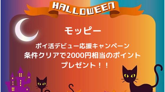 モッピー ポイ活デビュー応援キャンペーン。条件クリアで2000円相当のポイントプレゼント
