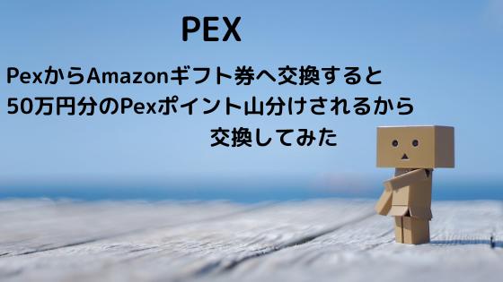 PEX PexからAmazonギフト券へ交換すると50万円分のPexポイント山分けされるから交換してみた