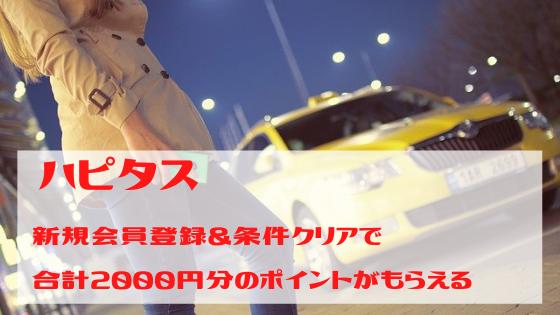 ハピタス 新規会員登録&条件クリアで合計2000円分のポイントがもらえる