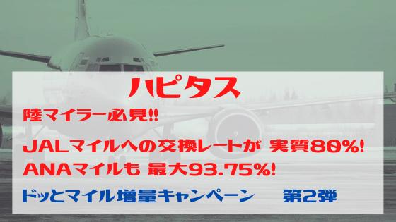 ハピタス 陸マイラー必見!JAL・ANAマイルへの交換がお得!最大実質93.75%で交換可能