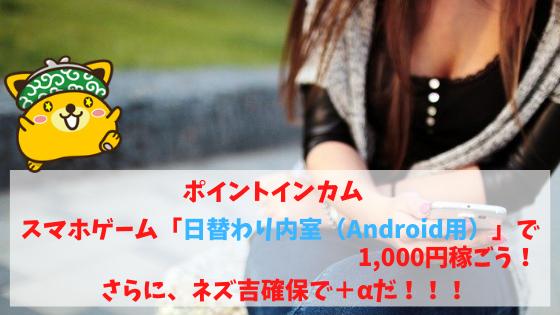 ポイントインカム「日替わり内室」で1,000円稼ごう!さらに、ネズ吉確保で+αだ!!