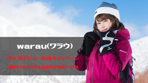 warau(ワラウ) ポイ活デビューキャンペーン!条件クリアで1,000円ボーナス