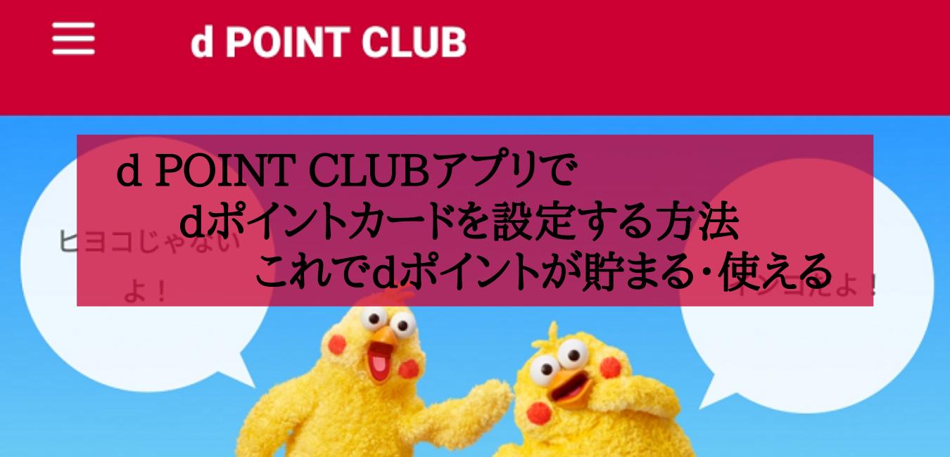 d POINT CLUBアプリでdポイントカードを設定する方法を解説