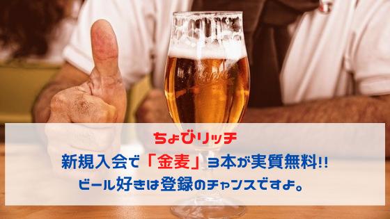 ちょびリッチ 新規入会で「金麦」3本実質無料。ビール好きなら登録のチャンスですよ。