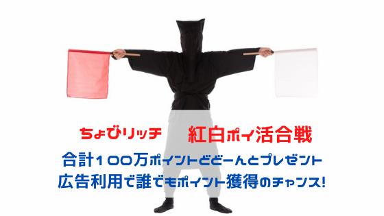 ちょびリッチ 紅白ポイ活合戦 合計100万ポイントどどーんとプレゼント。広告利用で誰でもポイント獲得のチャンス