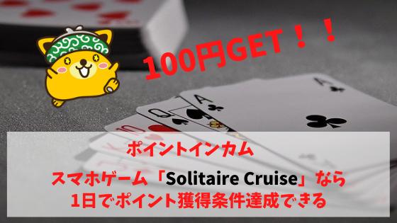 ポイントインカム 「Solitaire Cruise」条件クリアで100円。1日クリア