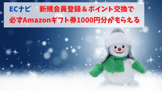 ECナビ 新規入会+ポイント交換で必ずAmazonギフト券1000円が手に入る