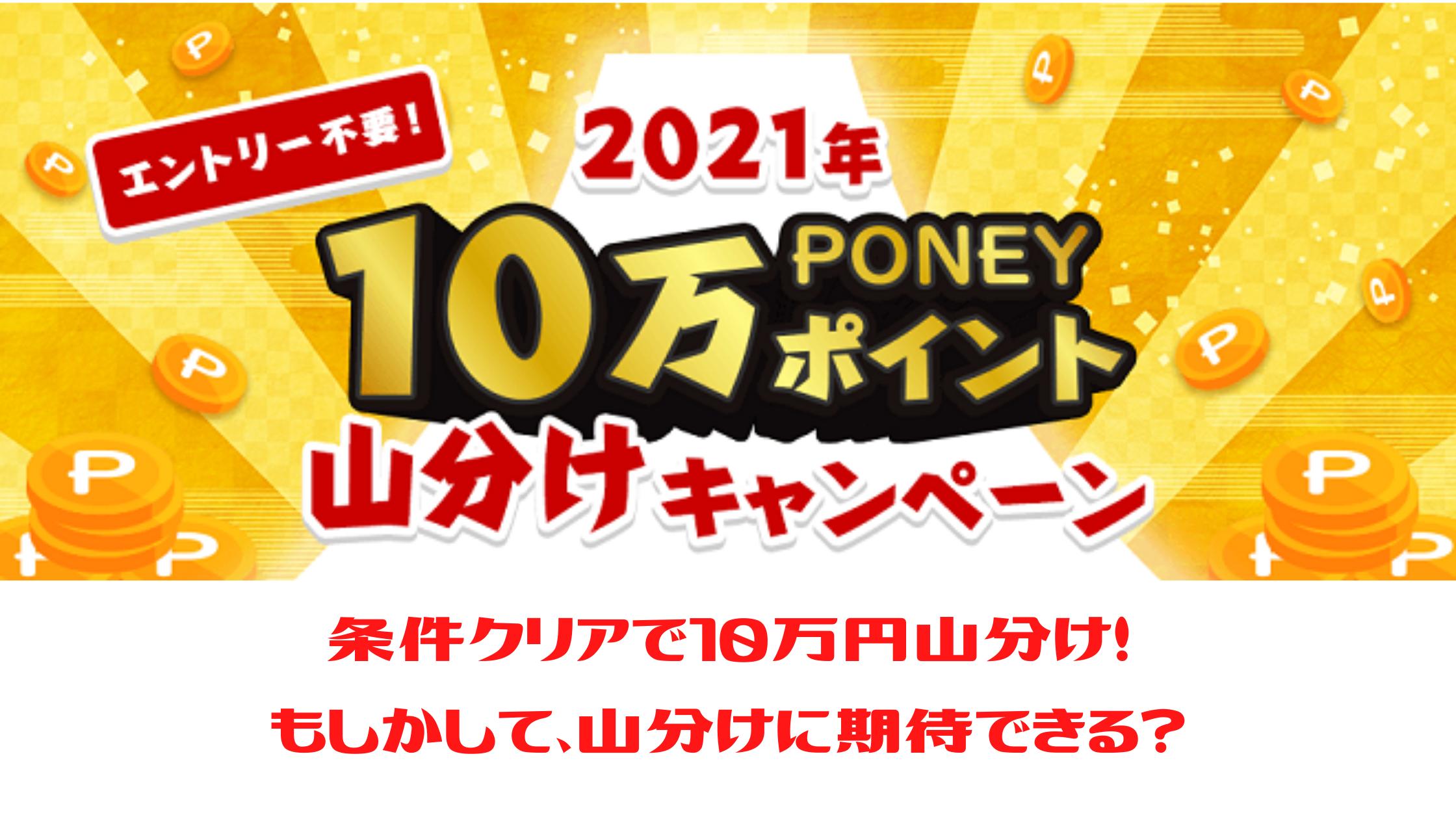 PONEY 条件クリア10万円山分け!もしかして、山分けに期待できる?