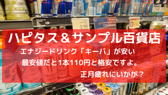 ハピタス&サンプル百貨店 エナジードリンク「キーバ」が安い。最安値だと1本110円!