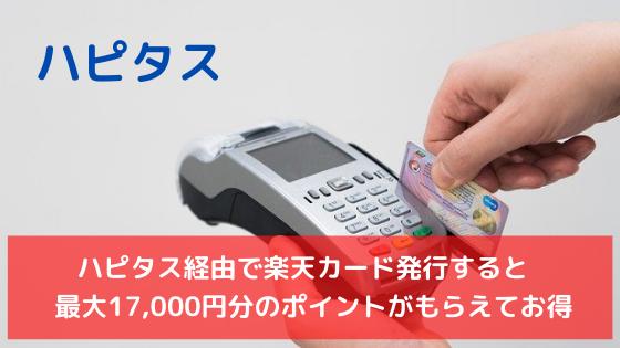 ハピタス経由で楽天カード発行で最大17,000円分のポイントがもらえてお得