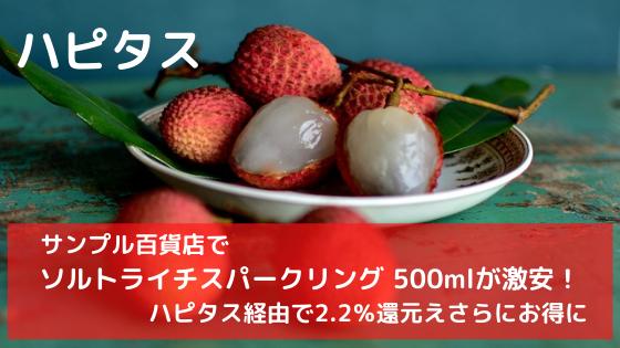 サンプル百貨店でソルトライチスパークリング500mlが激安!ハピタス経由で2.2%還元でさらにお得