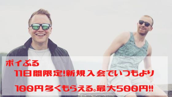ポイぷる 11日間限定!新規入会でいつもより100円多くもらえる。さらに最大600円貰うチャンス
