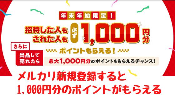 メルカリ新規登録すると1,000円分のポイントがもらえる。