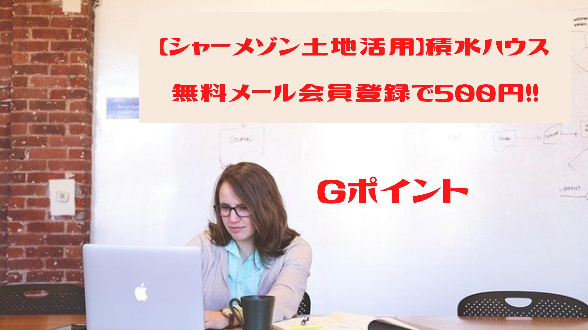 Gポイント シャーメゾン土地活用、メール会員登録で500円稼げる!急いで
