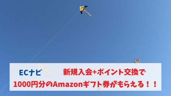 ECナビ 新規入会+ポイント交換で1000円分のAmazonギフト券がもらえる
