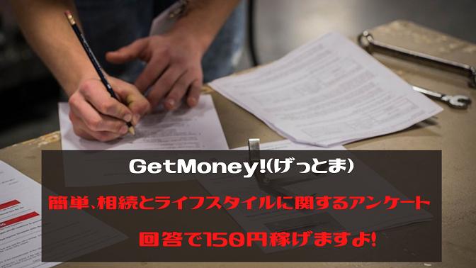 GetMoney!  相続とライフスタイルに関するアンケート回答で150円稼げます。+αあり!
