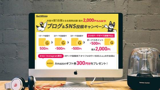 GetMoney! ブログ&インスタ投稿キャンペーン19弾。200円+α稼ぐチャンス