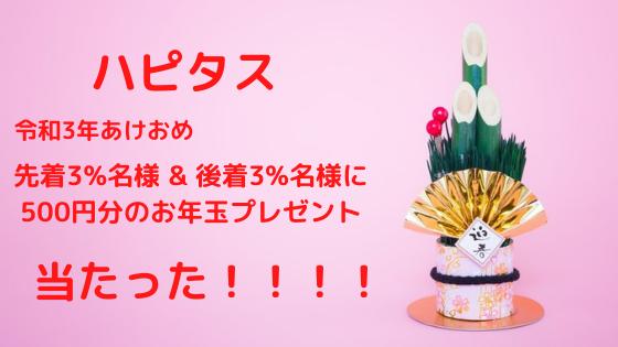 ハピタス 令和3年あけおめキャンペーンで500円当たった!!