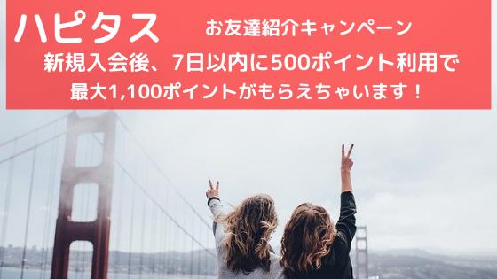 ハピタス お友達紹介キャンペーン。入会後7日以内に500ポイント貯めると最大1100ポイントがもらえちゃいます