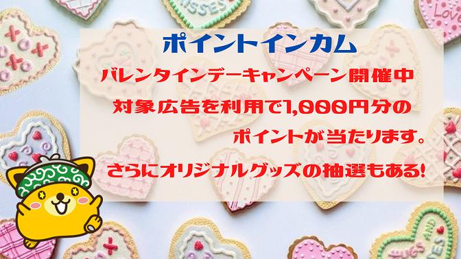 ポイントインカム バレンタインデーキャンペーン。対象広告利用で1,000円が当たる!