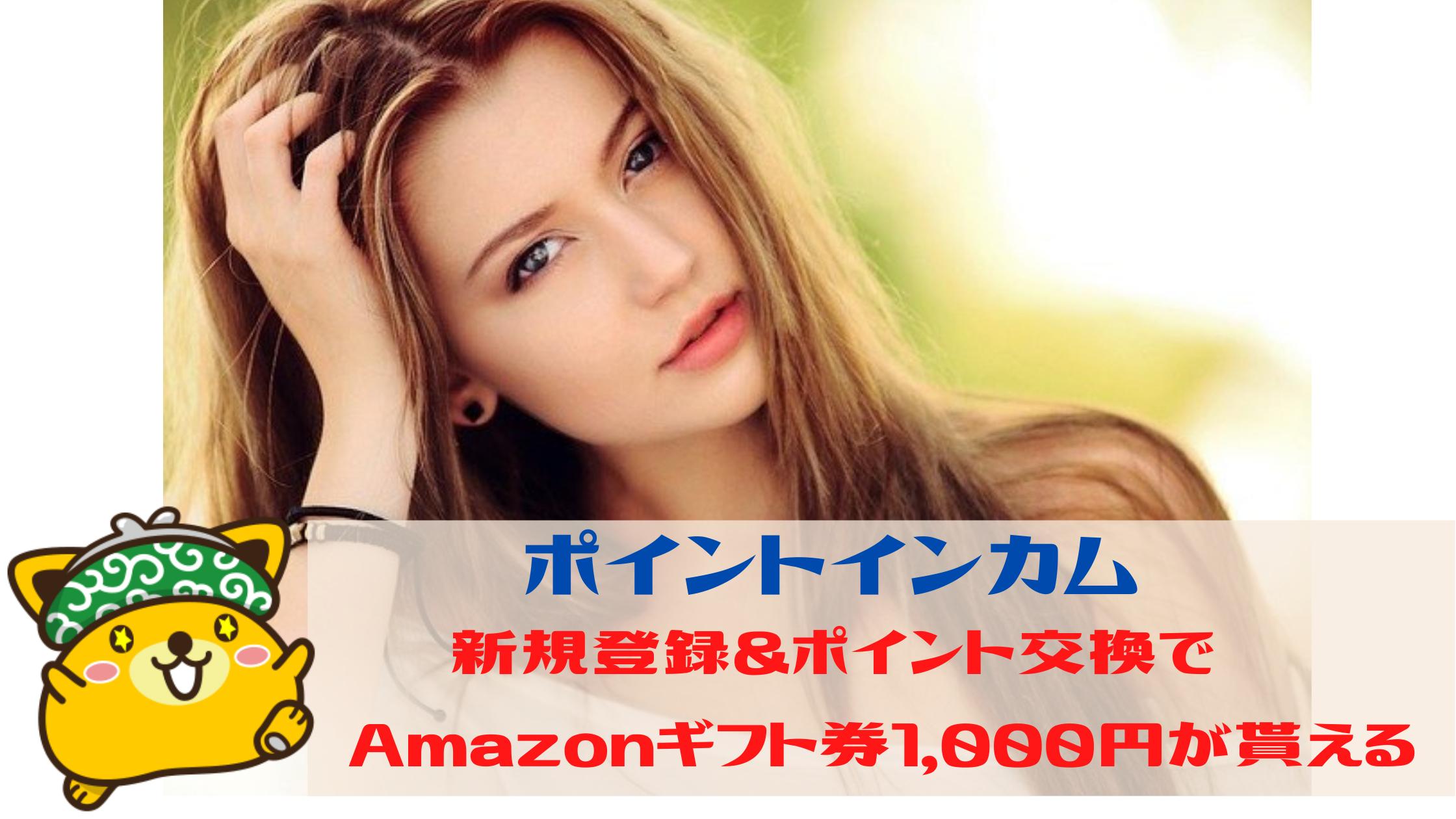 ポイントインカム 新規登録&ポイント交換でAmazonギフト券1,000円がもらえる