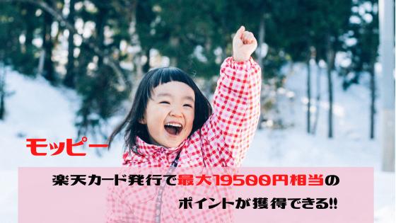 モッピー 楽天カード発行で最大19500円のポイントが獲得できる