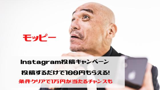 モッピー Instagram投稿キャンペーン。投稿だけで100円もらえる