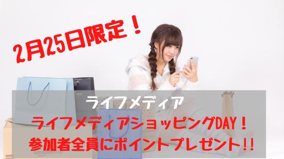 2月25日限定!ライフメディアショッピングDAY 参加者全員にポイントプレゼント!