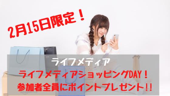 2月15日限定!ライフメディアショッピングDAY 参加者全員にポイントプレゼント!