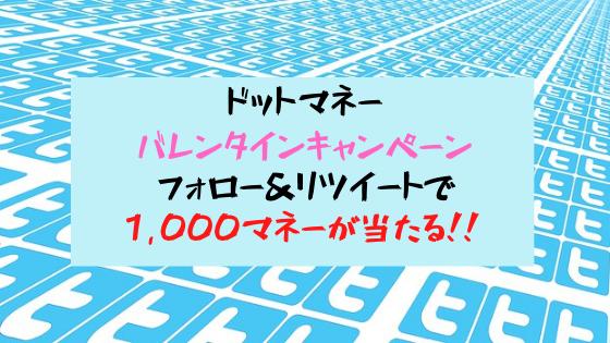 ドットマネー Twitterをフォロー&リツイートで100名に1,000マネーが当たる
