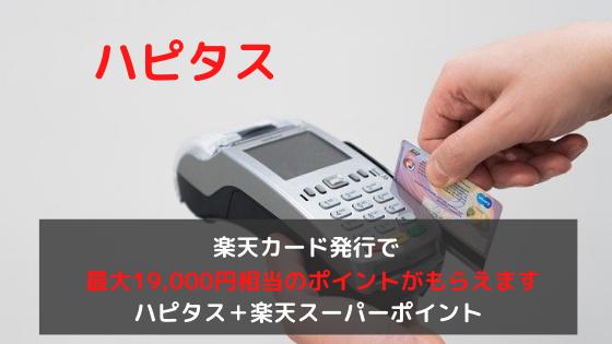 ハピタス 楽天カードで最大19,000円相当のポイントがもらえてお得です。