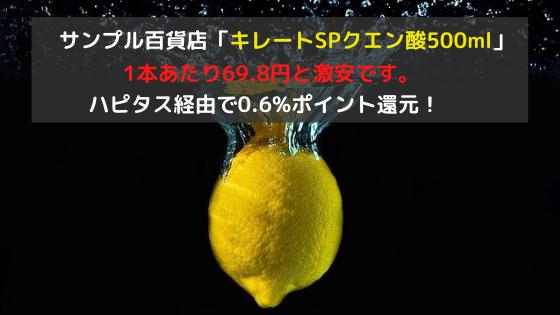 サンプル百貨店「キレートSPクエン酸500ml」が1本あたり69.8円。ハピタス経由で0.6%還元中です