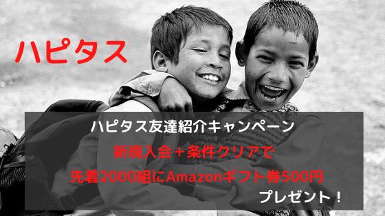ハピタス 新規入会+条件クリアで先着2000組にAmazonギフト券500円プレゼント
