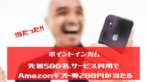 ポイントインカム 先着500名、サービス利用でAmazonギフト券200円が当たる