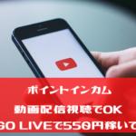 ポイントインカム 動画配信視聴でOK、BIGOLIVEで550円稼いでみる