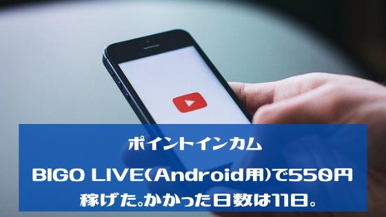 ポイントインカム BIGO LIVEで550円稼げた。かかった日数は11日