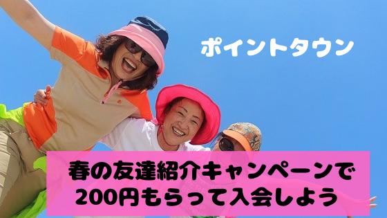 ポイントタウン 春の友達紹介キャンペーンで200円もらって入会しよう