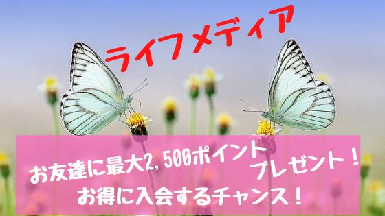 ライフメディア お友達に最大2,500ポイントプレゼント!お得に入会するチャンス!