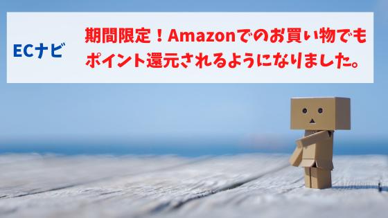 ECナビ 期間限定!Amazonでのお買い物でもポイント還元されるようになりました