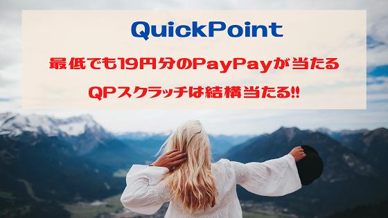 QuickPoint 最低でも19円分のPayPayが当たる、QPスクラッチは結構当たる