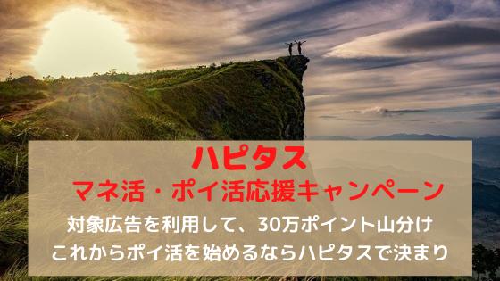 ハピタス マネ活・ポイ活応援キャンペーン!対象広告を利用すると30万円山分けに参加できる