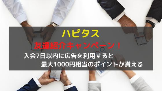 ハピタス 友達紹介キャンペーン!入会7日以内に広告を利用すると最大1000円相当のポイントが貰える