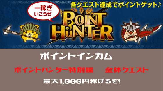 ポイントインカム ポイントハンター特別編金休クエスト、最大1,000円稼げる
