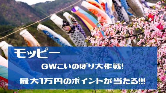 モッピー GWこいのぼり大作戦は最大1万円のポイントが当たる