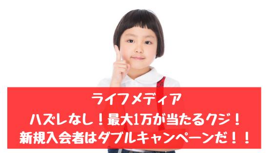 ライフメディア ハズレなし!最大1万円が当たるクジ!新規入会者はダブルキャンペーンだ!!