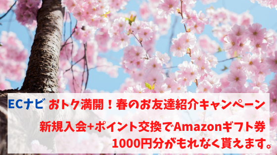 ECナビ 新規入会+ポイント交換で1000円分のAmazonギフト券が必ず貰える